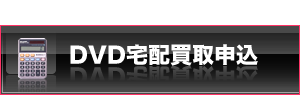 DVD買取申し込み