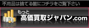 もっと高価買取ジャパン